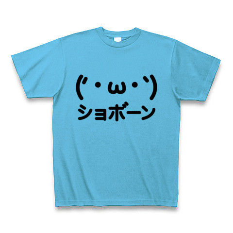 【2ちゃんねるAA風の顔文字?かわいいグッズ!】かおシリーズ ('・ω・`)ショボーン顔文字AA Tシャツ(シーブルー)【ショボーンTシャツ】