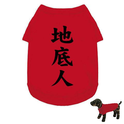 【どっちかというと昭和、ウルトラの方の…】レッテルシリーズ 地底人 ドッグウェア(レッド)【地底人Tシャツ】