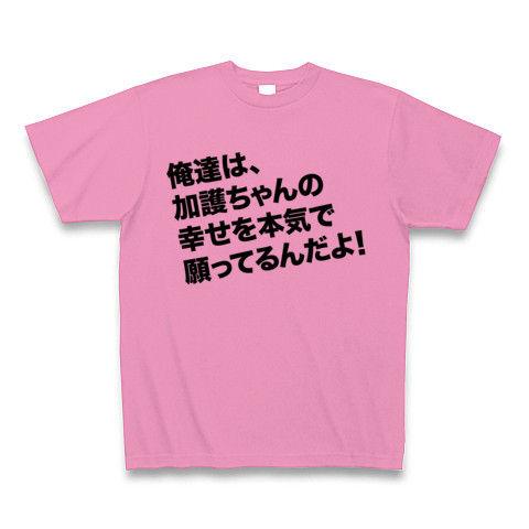 【(元)モーヲタの心の叫び!】アピールシリーズ 俺達は、加護ちゃんの幸せを本気で願ってるんだよ!/Play for 加護ちゃん Tシャツ(ピンク)【加護ちゃん応援Tシャツ】