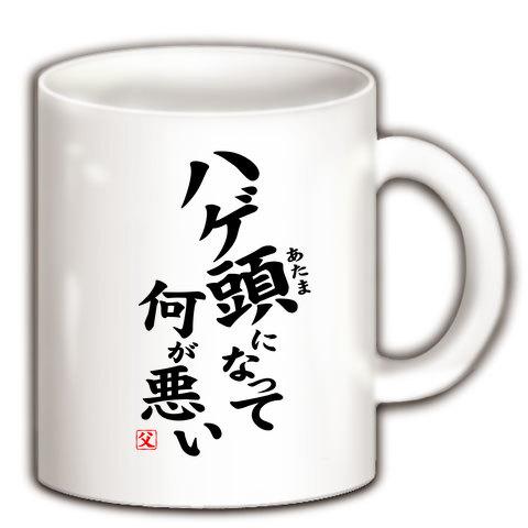 【父の日プレゼント・父の日グッズ】パロディシリーズ ハゲ頭になって何が悪い マグカップ(ホワイト)