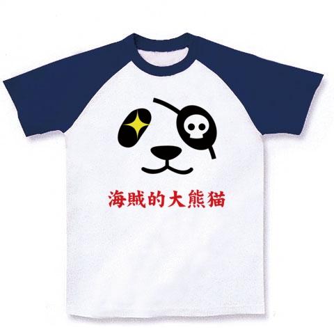 【大迷惑!海賊的大熊猫出没!】かおシリーズ 海賊的パンダ ラグランTシャツ(ホワイト×ネイビー)
