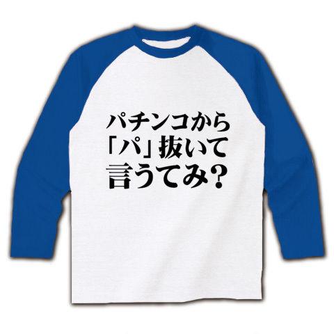 【エロTシャツ!エログッズ!飲み会コンパでエロ親父の本領発揮!】セクハラシリーズ パチンコから「パ」抜いて言うてみ? ラグラン長袖Tシャツ(ホワイト×ブルー)
