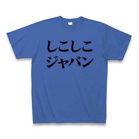 【エロTシャツ!エログッズ!なでしこジャパン?NO!シコシコです!】レッテルシリーズ しこしこジャパン Tシャツ(サムライブルー)【日本代表おもしろTシャツ】