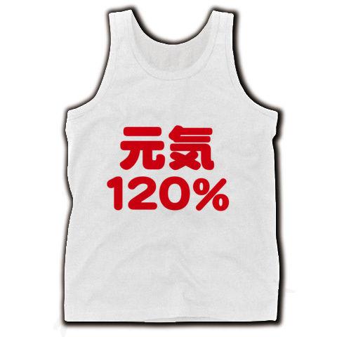 【元気ですか!敬老の日&成人の日グッズ?】アピールシリーズ 元気120%(赤ver) タンクトップ(ホワイト)【敬老の日グッズ】