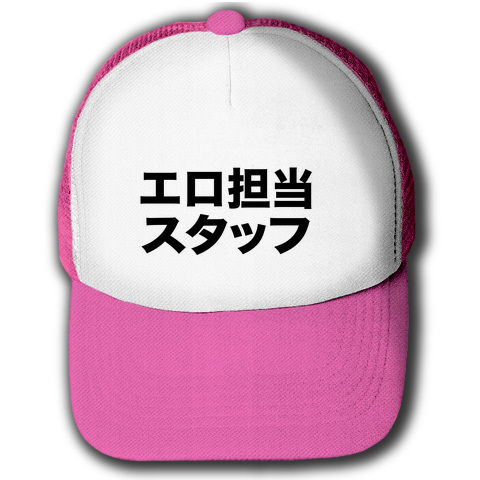 【エロTシャツ!】レッテルシリーズ エロ担当スタッフ キャップ (蛍光ピンクxホワイト)【エログッズ】