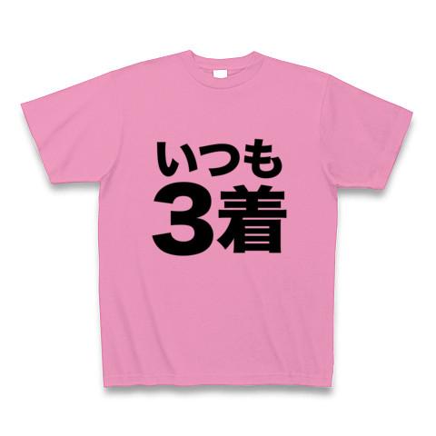 【競馬Tシャツ!競馬グッズ!】競馬シリーズ いつも3着 Tシャツ(ピンク)【馬券下手の勝負服】