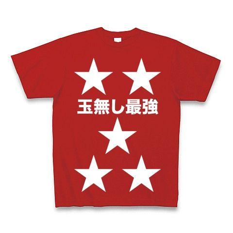 【レッドデイヴィス有馬記念出走!】競馬シリーズ 玉無し最強(白ver) Tシャツ Pure Color Print(赤)【競馬Tシャツ!競馬グッズ!】