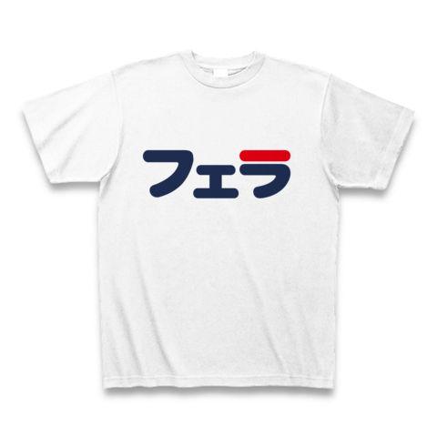 【高級スポーツブランド風エロTシャツ!】アピールシリーズ フェラ Tシャツ(ホワイト)【FILA風スポーツTシャツ!】