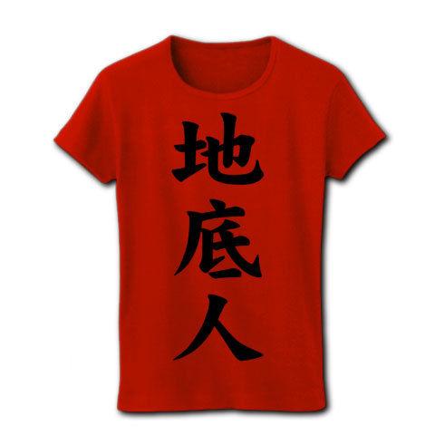 【どっちかというと昭和、ウルトラの方の…】レッテルシリーズ 地底人 リブクルーネックTシャツ(赤)【あの花聖地巡礼】