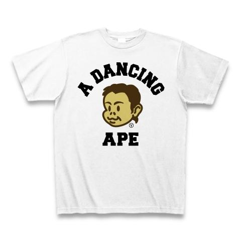【競馬グッズ!競馬Tシャツ!お猿さん?NO!人間です!】パロディシリーズ A DANCING APE(カラーver) Tシャツ(ホワイト)【岩田猿Tシャツ】
