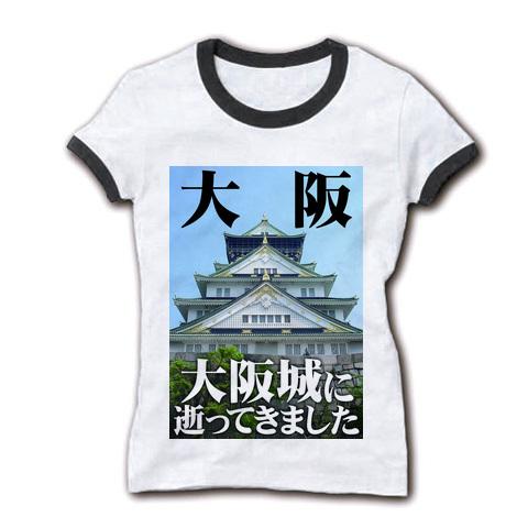 【大阪観光みやげ大阪城Tシャツ!】逝ってきましたシリーズ 大阪城に逝ってきました リブリンガーTシャツ(ホワイト×ブラック)