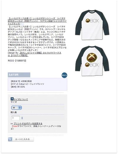 実際にClubTで「しいたけBOX」Tシャツを買ってみた01