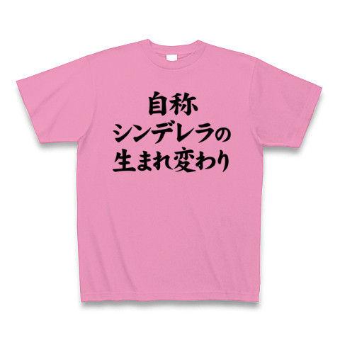 【おめでとうロイヤルウェディング!】自称シリーズ 自称シンデレラの生まれ変わり Tシャツ(ピンク)【おもしろ文字Tシャツ】