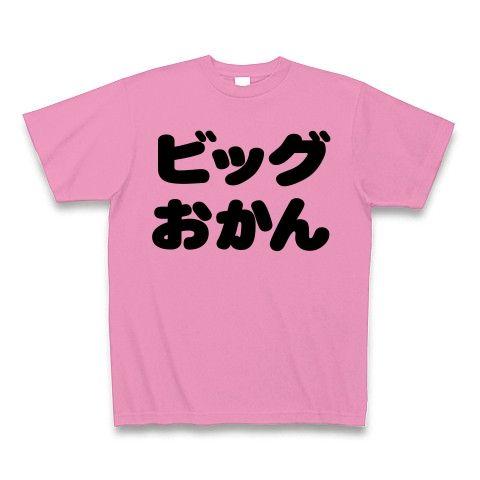 【母の日プレゼント!母の日グッズ!】パロディシリーズ ビッグおかん Tシャツ(ピンク)【おもしろ文字Tシャツ】