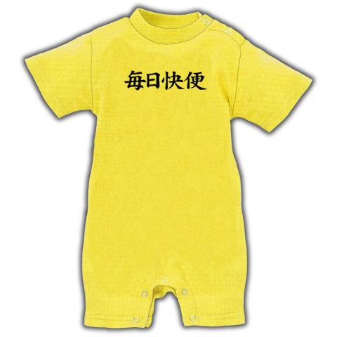 【うんこで健康!健康Tシャツ!健康グッズ!】アピールシリーズ 毎日快便 ベイビーロンパース(イエロー)【うんこは健康のバロメーターおもしろベビー服】