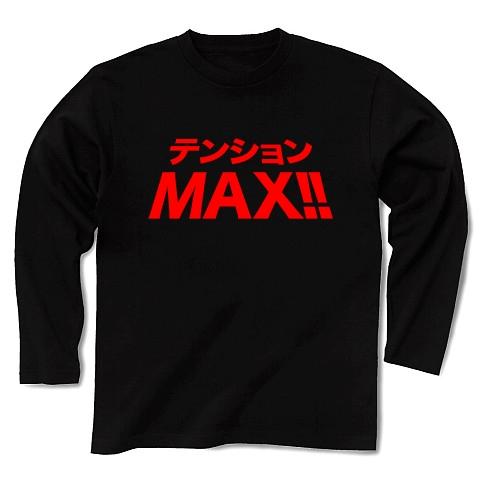 【嬉しいことに遭遇した、ハイテンションな貴方に!】レッテルシリーズ テンションMAX!!(3D赤文字ver) 長袖Tシャツ Pure Color Print(ブラック)