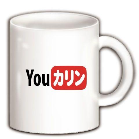【あなた、カリンですか?ユー、カリン?】パロディシリーズ Youカリン マグカップ(ホワイト)【前田ゆうかりんハロプロ卒業カウントダウン!】