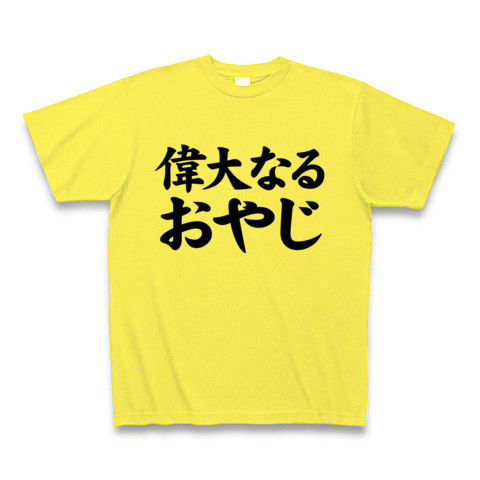 【おもしろ父の日プレゼント!父の日グッズ】レッテルシリーズ 偉大なるおやじ Tシャツ(イエロー)【おっさんTシャツ】