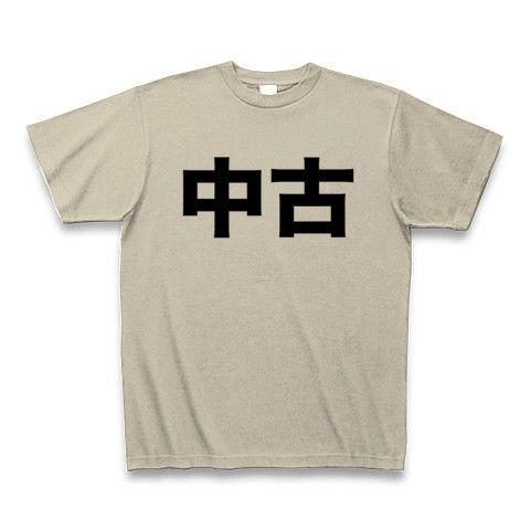 【地球に優しいリサイクル!バツイチも…?お古がおトクで良いんです!】レッテルシリーズ 中古 Tシャツ(シルバーグレー)【シンプルなネタ文字Tシャツ】