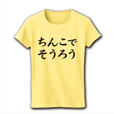【エロTシャツ!エログッズ!】アピールシリーズ ちんこでそうろう リブクルーネックTシャツ(ライトイエロー)【早漏Tシャツ】