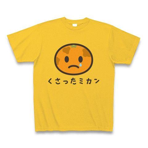 【加藤君リスペクト!みかんTシャツ!みかんグッズ!】かわキャラシリーズ くさったミカン Tシャツ Pure Color Print(ゴールドイエロー)【可愛いみかんTシャツ】