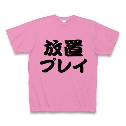【宴会余興の罰ゲームに最適のネタTシャツ!】気になるアイツを放置プレイ!レッテルシリーズ 放置プレイ Tシャツ(ピンク)【おもしろTシャツ】
