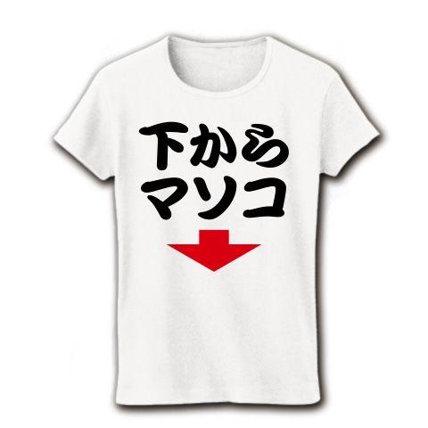【エロ系Tシャツ!麻里子様?萬子様?NO!マソコです!】パロディシリーズ 下からマソコ(矢印ver) リブクルーネックTシャツ(ホワイト)【上からマリコ紅マンコ風Tシャツ】
