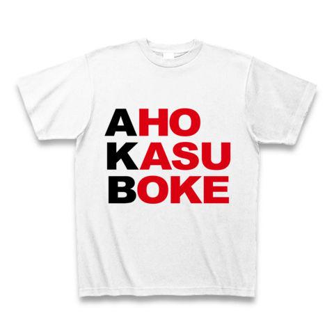 【エーケービー?NO!アホカスボケです!そんなおもしろネタTシャツ!】アピールシリーズ AKB-アホカスボケ-(黒ver.) Tシャツ(ホワイト)【AKB Tシャツ】