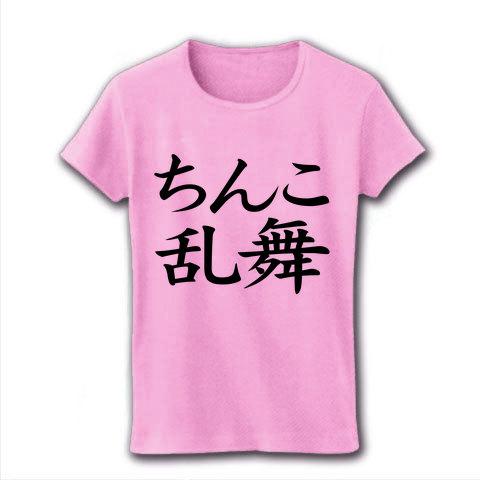 【おもしろTシャツ・バカTシャツ・ちんこTシャツ】レッテルシリーズ ちんこ乱舞 リブクルーネックTシャツ(ライトピンク)