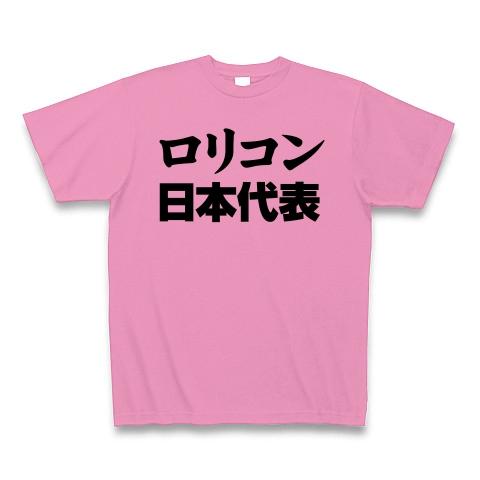 【祝・ロンドン五輪のおもしろTシャツ!負けられない戦いがある!】レッテルシリーズ ロリコン日本代表 Tシャツ(ピンク)【おもしろロリコンTシャツ】
