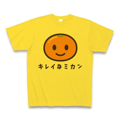 【腐ったミカンの永遠のライバル!みかんTシャツ!みかんグッズ!】かわキャラシリーズ キレイなミカン Tシャツ(マスタード)【かわいいみかんグッズ】