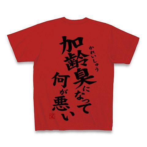 【父の日グッズ】パロディシリーズ 加齢臭になって何が悪い(再レイアウトver背面あり) Tシャツ(赤)