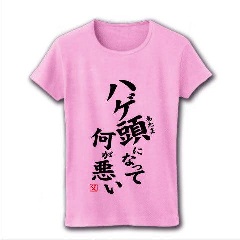 【父の日グッズ・おもしろTシャツ】パロディシリーズ ハゲ頭になって何が悪い リブクルーネックTシャツ(ライトピンク)