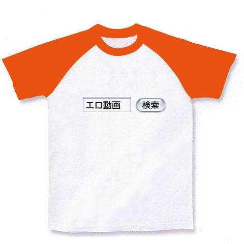 おもしろTシャツ・エロTシャツ【あると思います!】検索シリーズ エロ動画 検索(前面のみ) ラグランTシャツ(ホワイト×オレンジ)