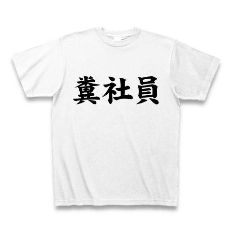 【神対応を期待してたのに!ムキー!】レッテルシリーズ 糞社員 Tシャツ(ホワイト)【糞社員グッズ】