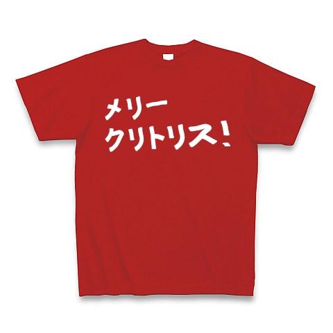 【エロTシャツでリア充への復讐劇!最低最悪のクリスマスプレゼント!】アピールシリーズ メリークリトリス!(白ver) Tシャツ Pure Color Print(赤)【最低のおもしろ文字Tシャツ】