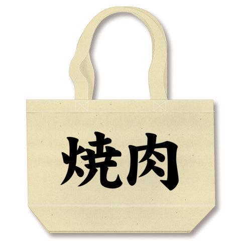 【スマイル0円!焼肉を愛する人々への焼肉Tシャツ!】アピールシリーズ 焼肉(シンプルver.) トートバッグ(ナチュラル)【焼肉トートバッグ】