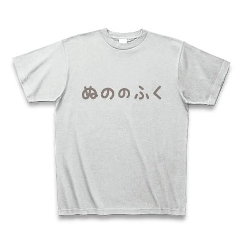 【ゲームTシャツ!ゲームグッズ!DQマニアに捧ぐ?】アピールシリーズ ぬののふく(2012グレーver) Tシャツ(アッシュ)