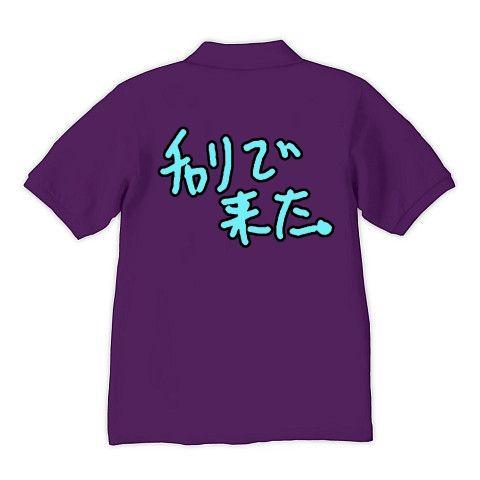 【ドキュンTシャツ!DQNグッズ!】アピールシリーズ チャリで来た。(両面ver) ポロシャツ Pure Color Print(パープル)【DQNポロシャツ】