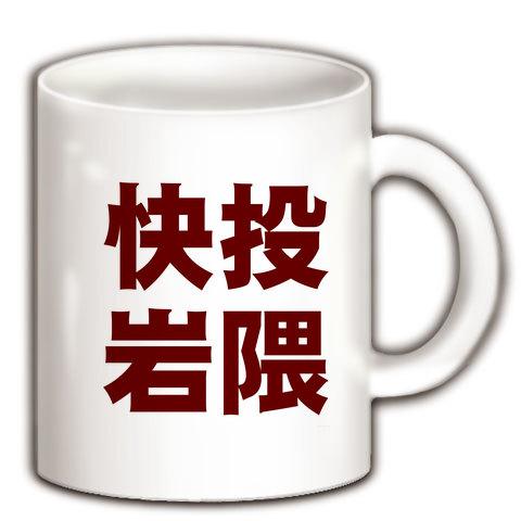 【がんばれ楽天!】アピールシリーズ 快投岩隈 マグカップ(ホワイト)