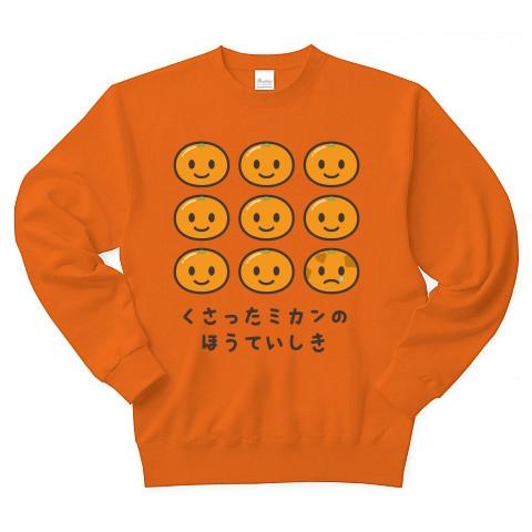 【加藤君リスペクト!みかんTシャツ!みかんグッズ!】かわキャラシリーズ 腐ったミカンの方程式 トレーナー Pure Color Print(オレンジ)【おもしろミカングッズ】