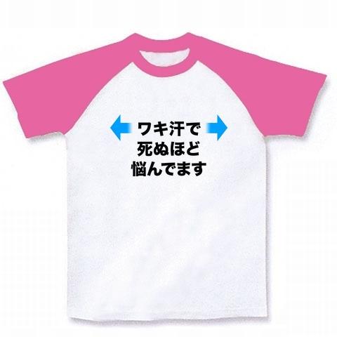 【ワキ汗グッズ】罰ゲームシリーズ ワキ汗で死ぬほど悩んでます ラグランTシャツ(ホワイト×ピンク)