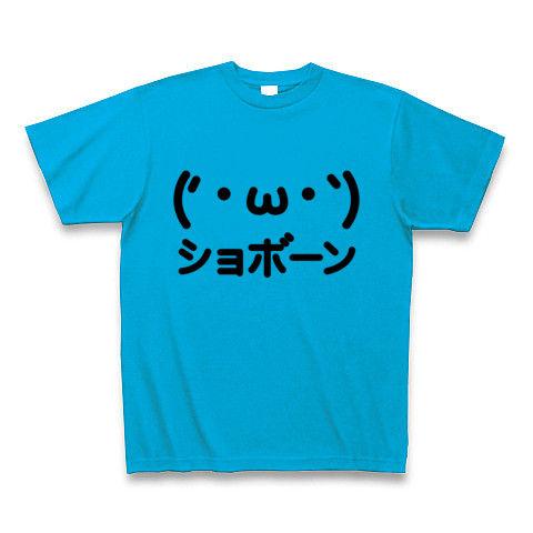 【2ちゃんねるAA風の顔文字?かわいいグッズ!】かおシリーズ ('・ω・`)ショボーン顔文字AA Tシャツ(ターコイズ)【ショボーン('・ω・`)顔文字Tシャツ】