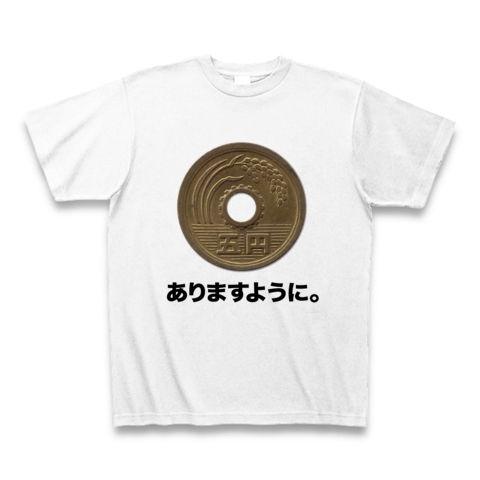 【縁結びの神様にお願いします!そんな婚活的な!恋人・愛人・配偶者求む貴方に!】小銭シリーズ ご縁(五円)がありますように。(ver.2) Tシャツ(ホワイト)【婚活Tシャツ】