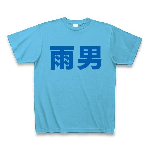【やっぱり今日も雨降った!世界中の雨男に捧げる雨男グッズ!】レッテルシリーズ 雨男(青文字ver) Tシャツ(シーブルー)【おもしろ雨男Tシャツ】