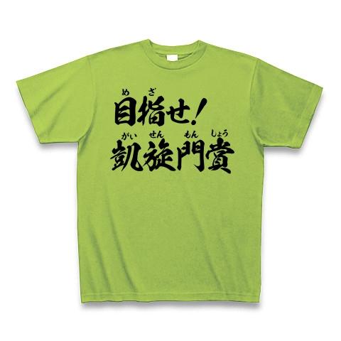 【競馬Tシャツ!競馬グッズ!競走馬の光と影!】競馬シリーズ 目指せ!凱旋門賞/なんか様子がヘンです… Tシャツ(ライム) 前面デザイン