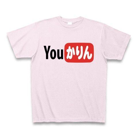 【あなた、かりんですか?ユー、かりん?】パロディシリーズ Youかりん Tシャツ Pure Color Print(ピーチ)【前田ゆうかりんハロプロ卒業カウントダウン!】