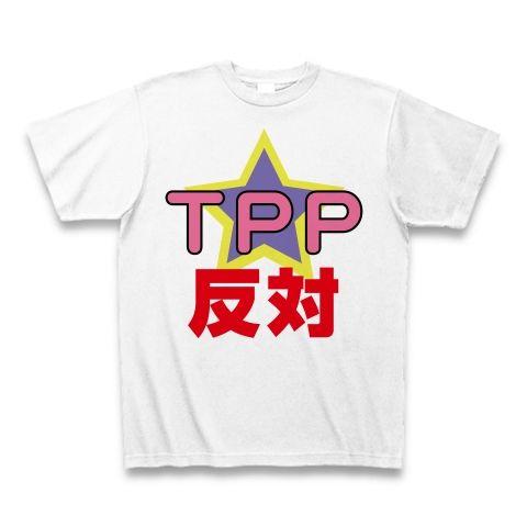 【唯ちゃんは賛成?反対?日本の未来を考える社会派Tシャツ!】アピールシリーズ TPP反対(赤文字ver) Tシャツ(ホワイト)【HTT Tシャツ風?】