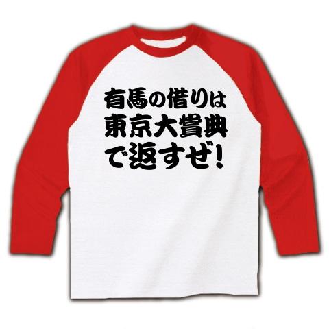 【競馬Tシャツ!競馬グッズ!ブエナ有終Vならず!】競馬シリーズ 有馬の借りは東京大賞典で返すぜ! ラグラン長袖Tシャツ(ホワイト×レッド)