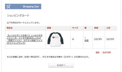 実際にClubTで「しいたけBOX」Tシャツを買ってみた02